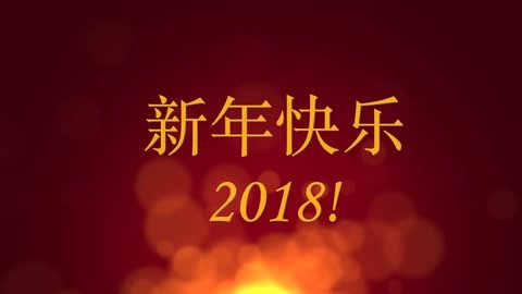 happy new year 2018 greeting text in chinese with motion background