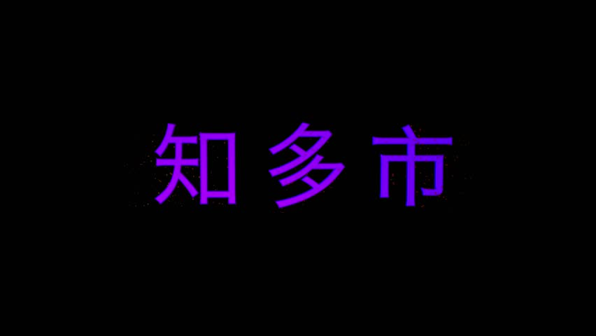 """""""Chita"""" Text Animation. Japanese Language City Title in Aichi Prefecture. Destinations of Japan."""