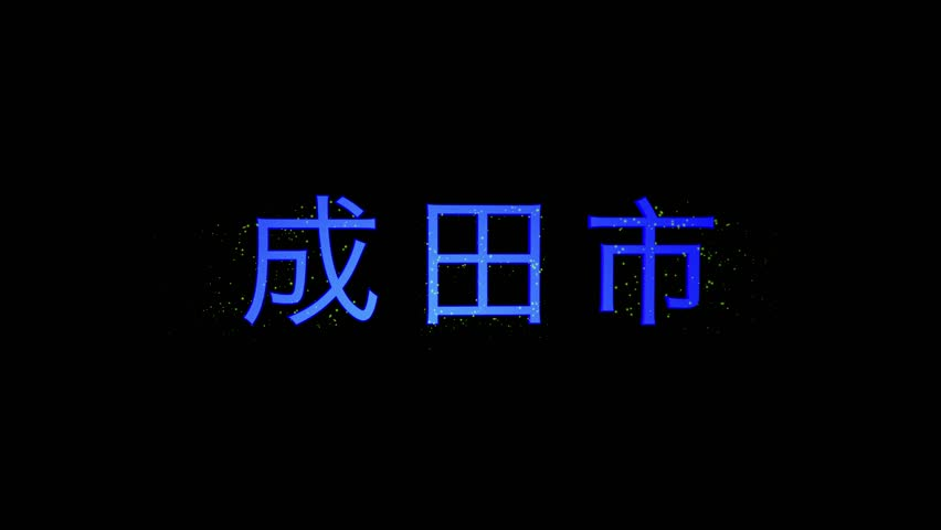 """""""Narita"""" Text Animation. Japanese Language City Title in Chiba Prefecture. Destinations of Japan."""