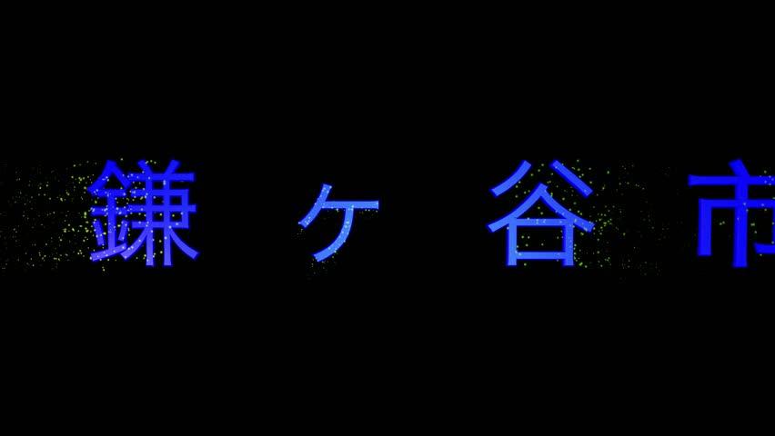 """Kamagaya"" Text Animation. Japanese Language City Title in Chiba Prefecture. Destinations of Japan."