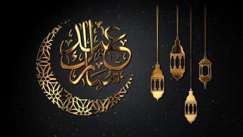 Eid Mubarak - Greeting Card - Abstract Golden Eid Mubarak Arabic Calligraphy background.