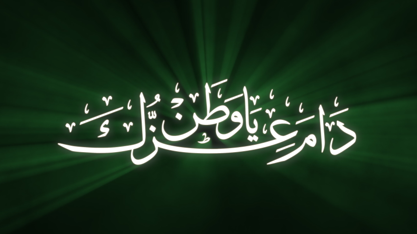 "National day greeting phrase, celebrating Saudi national day. Translation: ""Long last your glory, O nation"".  (Saudi,Kuwait,UAE) National Day. 