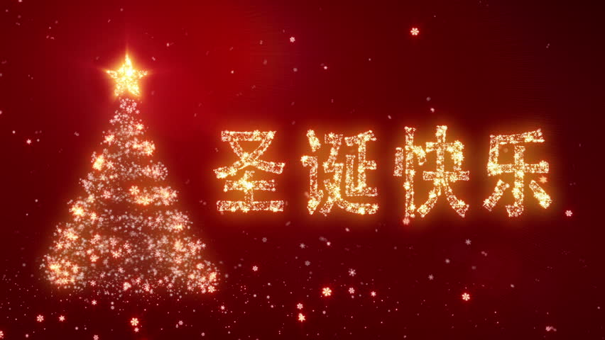 Merry Christmas In Chinese.Christmas Background With Bright Snow Stock Footage Video 100 Royalty Free 11746967 Shutterstock