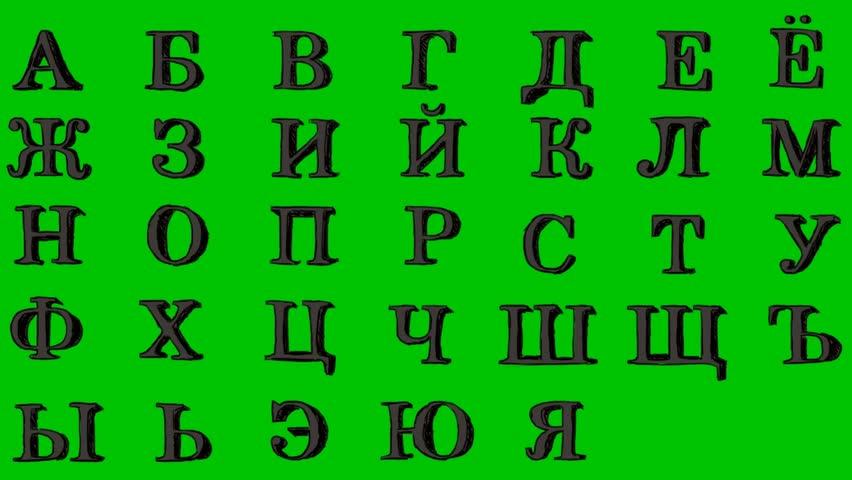 Header of Russian Alphabet