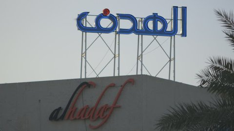 Kuwait - 2013 - medium close up of the 'al hadaf' newspaper neon sign in  arabic and the name in english on the side of a building