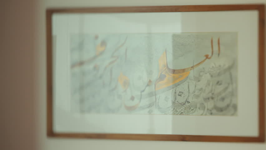 Bahrain - circa 2012 - View of art in the Iqra Children's Library in Arabic calligraphy with the message 'Knowledge from Letters'. The library's aim is to encourage reading and art in children.