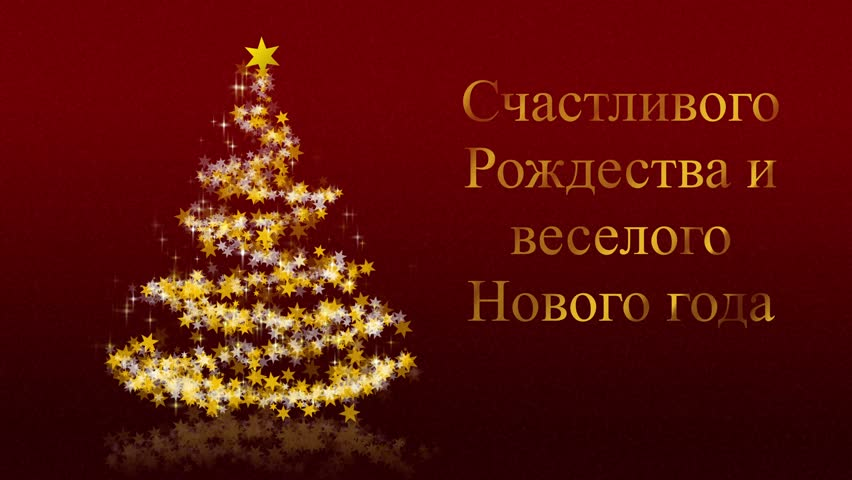 Merry Christmas In Russian.Christmas Tree With Glittering Stars Stock Footage Video 100 Royalty Free 27653047 Shutterstock