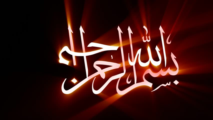 Bismillah in the name of god arabic calligraphy text intro