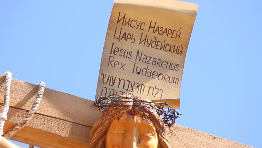 "Jesus on cross and the words ""Jesus Nazarene King of the Jews"". June 21, 2012 in Novosibirsk, Russia."