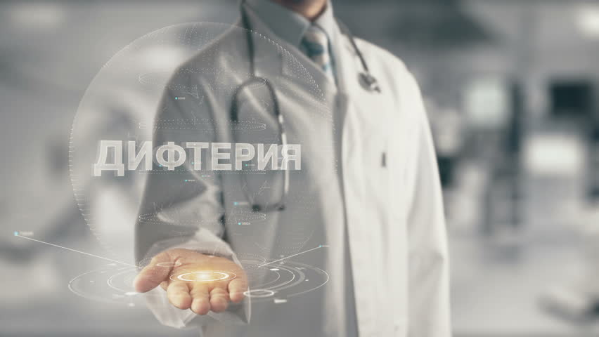 Doctor holding in hand in English Diphtheria
