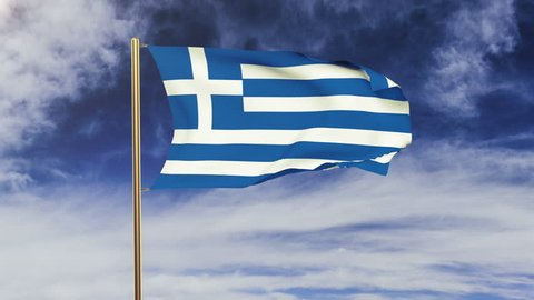 Greece flag waving in the wind. Looping sun rises style.  Animation loop. Green screen, alpha matte. Loopable animation